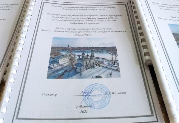 Завершено согласование научно-проектной документации восстанавливаемого Сретенского храма Вологды